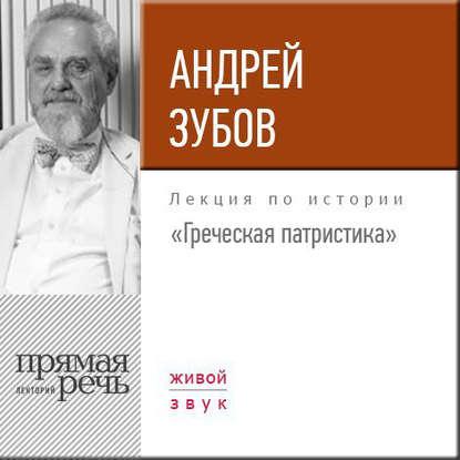 Лекция «Греческая патристика»