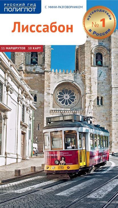 Лиссабон. Путеводитель + мини-разговорник