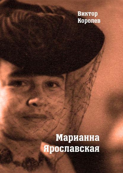 Марианна Ярославская