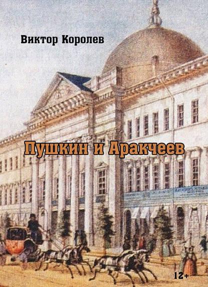 Пушкин и Аракчеев
