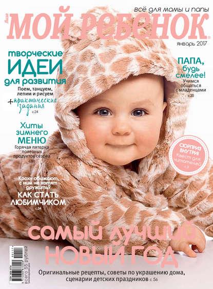 Журнал «Лиза. Мой ребенок» №01/2017
