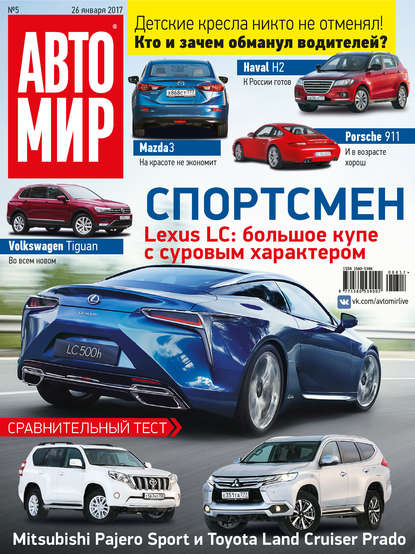 АвтоМир №05/2017