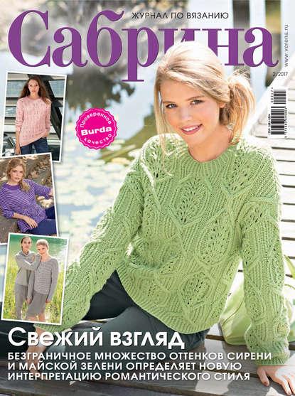 Сабрина. Журнал по вязанию. №02/2017