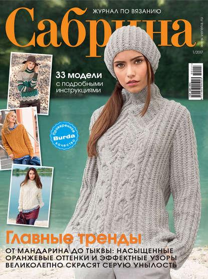 Сабрина. Журнал по вязанию. №01/2017