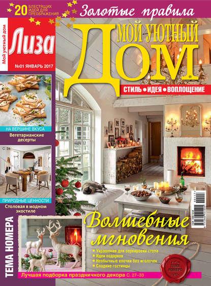 Журнал «Лиза. Мой уютный дом» №01/2017