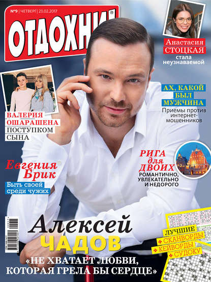 Журнал «Отдохни!» №09/2017