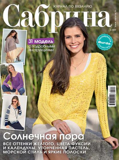 Сабрина. Журнал по вязанию. №03/2017