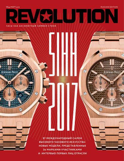 Журнал Revolution №49,март 2017