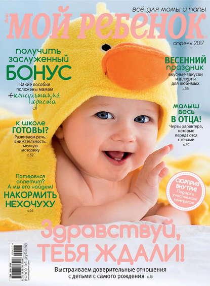 Журнал «Лиза. Мой ребенок» №04/2017