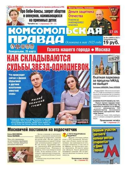 Комсомольская Правда. Москва 29п-2017