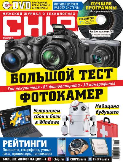CHIP. Журнал информационных технологий. №05/2017
