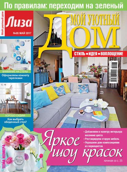 Журнал «Лиза. Мой уютный дом» №05/2017