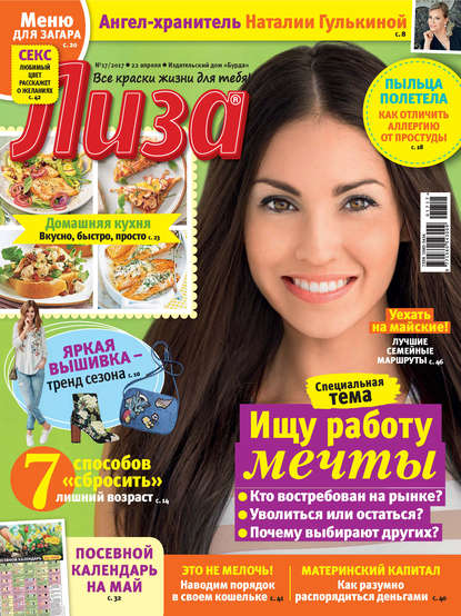 Журнал «Лиза» №17/2017