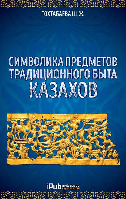 Символика предметов традиционного быта казахов