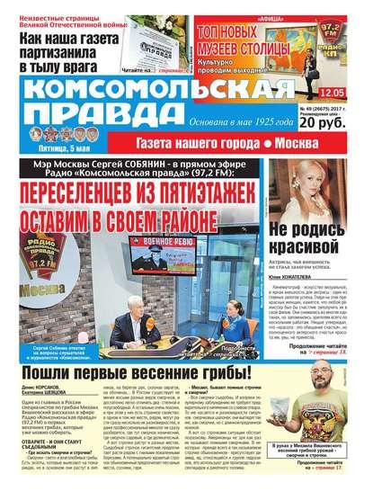 Комсомольская Правда. Москва 49-2017