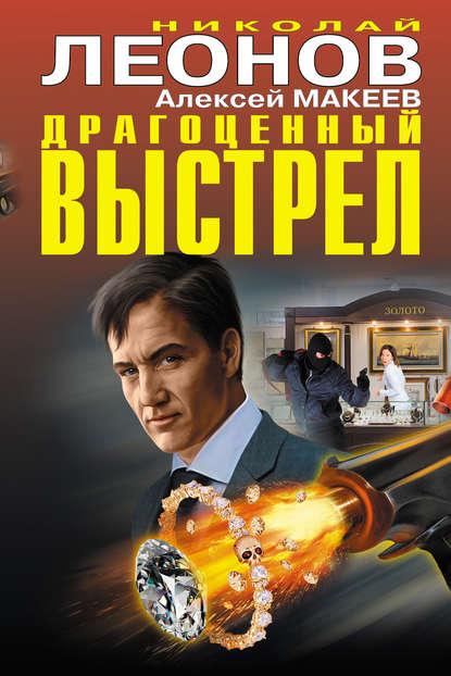Драгоценный выстрел (сборник)