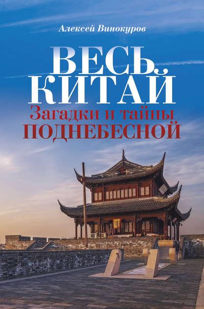 Весь Китай. Загадки и тайны Поднебесной
