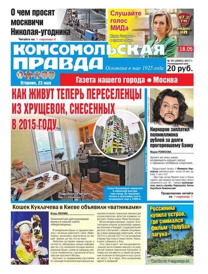 Комсомольская Правда. Москва 55-2017