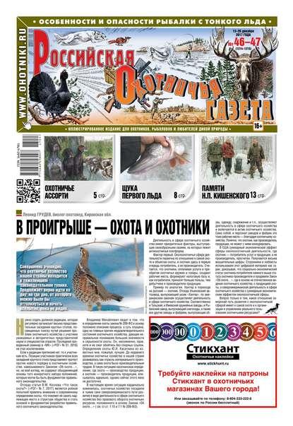 Российская Охотничья Газета 46-47-2017