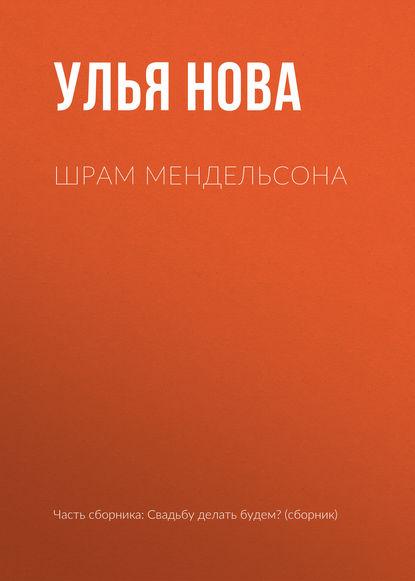 Шрам Мендельсона