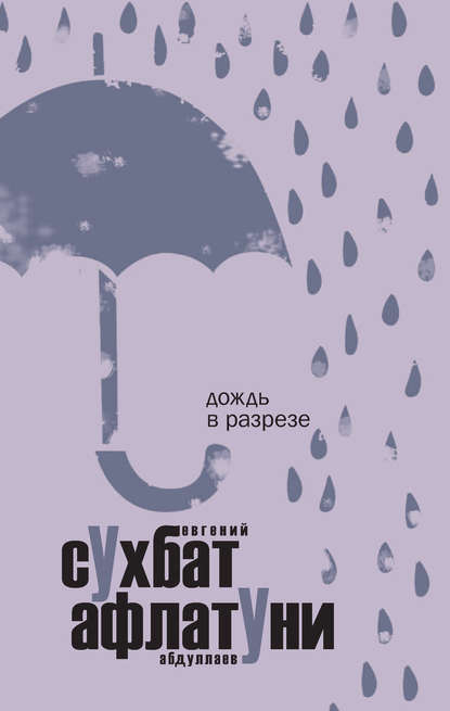 Дождь в разрезе