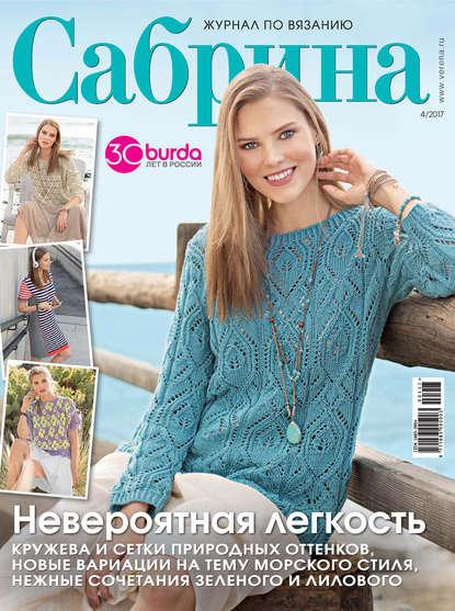 Сабрина. Журнал по вязанию. №04/2017