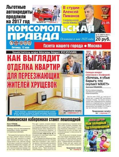 Комсомольская Правда. Москва 51-2017