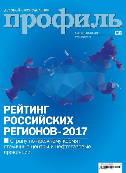 Профиль 48-2017