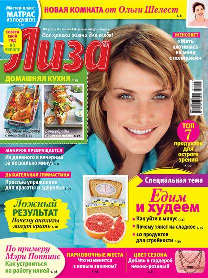 Журнал «Лиза» №14/2017
