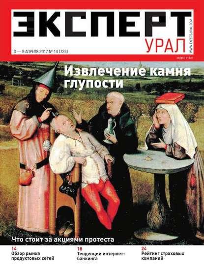Эксперт Урал 14-2017
