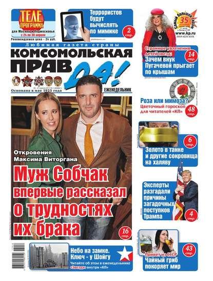 Комсомольская Правда (толстушка – Россия) 16т-2017
