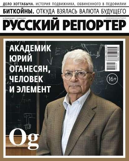 Русский Репортер 08-2017