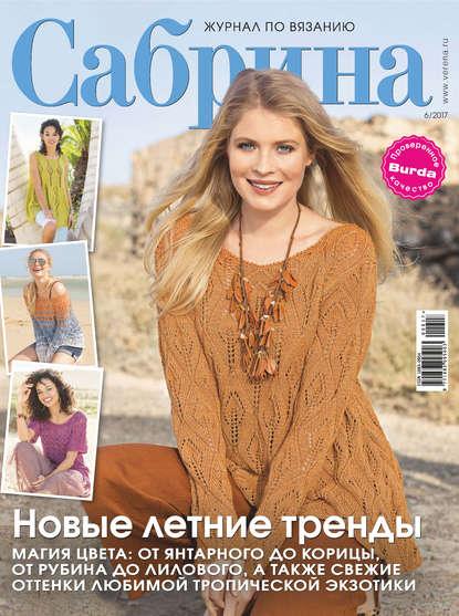 Сабрина. Журнал по вязанию. №06/2017
