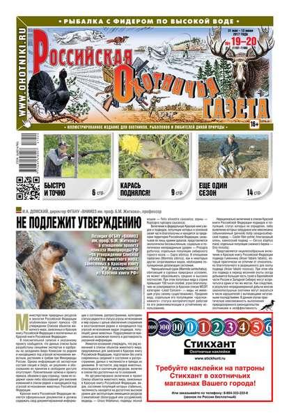 Российская Охотничья Газета 19-20-2017