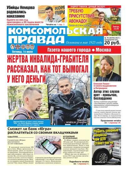 Комсомольская Правда. Москва 78-2017