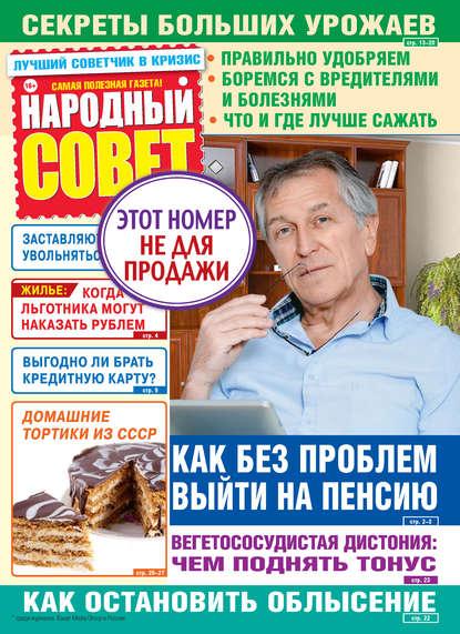 Народный совет №11/2017