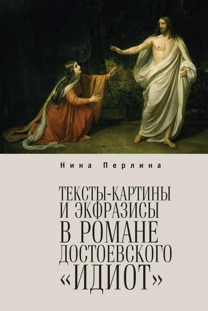 Тексты-картины и экфразисы в романе Ф. М. Достоевского «Идиот»