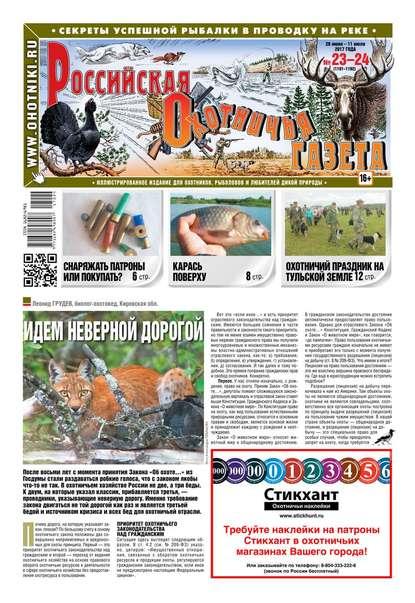 Российская Охотничья Газета 23-24-2017
