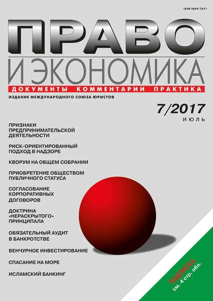 Право и экономика №7/2017