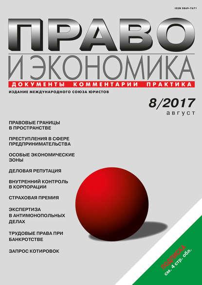 Право и экономика №8/2017