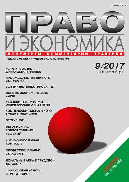Право и экономика №9/2017