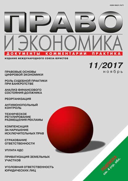 Право и экономика №11/2017