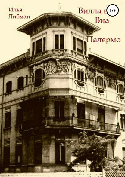 Вилла на Виа Палермо