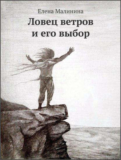 Ловец ветров и его выбор