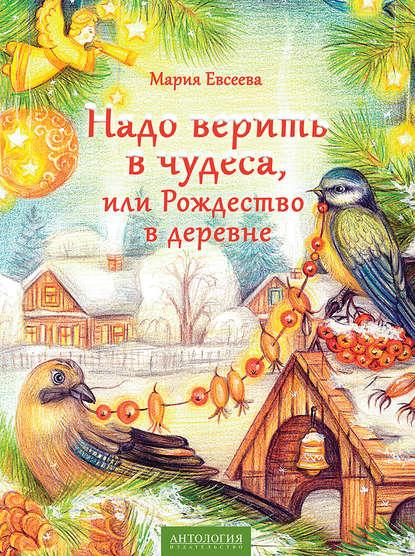Надо верить в чудеса, или Рождество в деревне