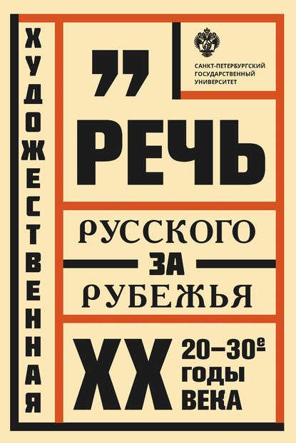 Художественная речь русского зарубежья. 20–30-e годы ХХ века