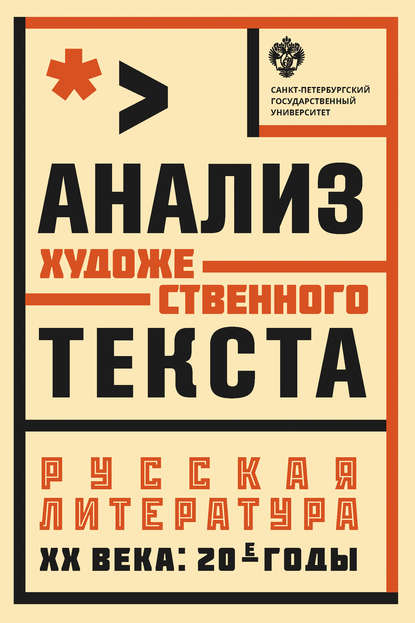 Анализ художественного текста. Русская литература XX века: 20-е годы