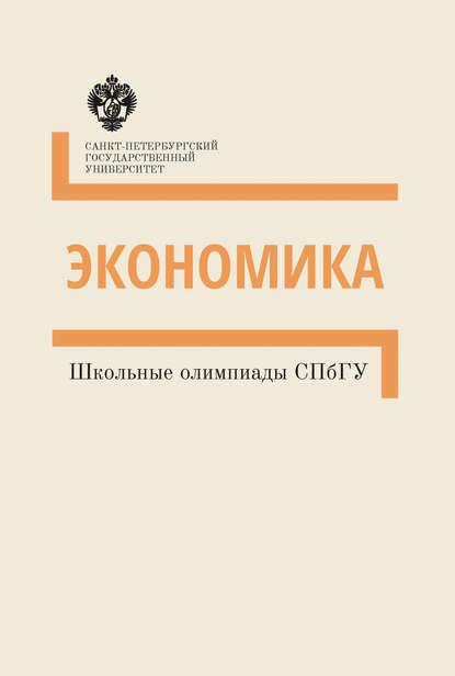 Экономика. Школьные олимпиады СПбГУ. Методические указания