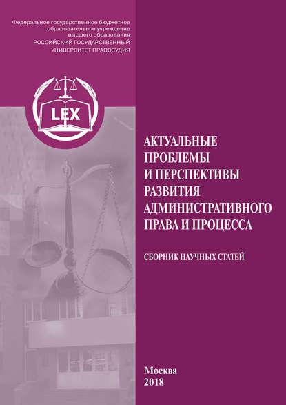 Актуальные проблемы и перспективы развития административного права и процесса
