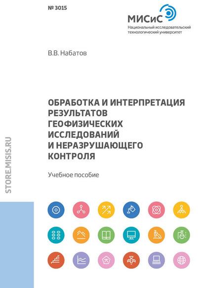 Обработка и интерпретация результатов геофизических исследований и неразрушающего контроля